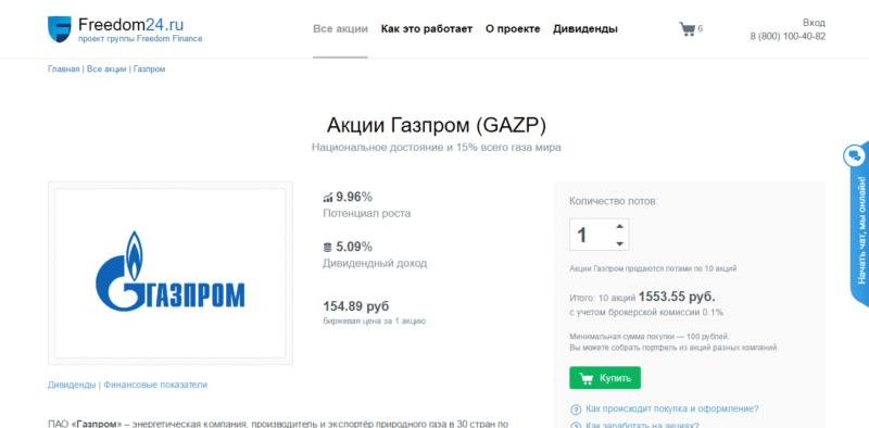 дивиденды по акциям Газпрома