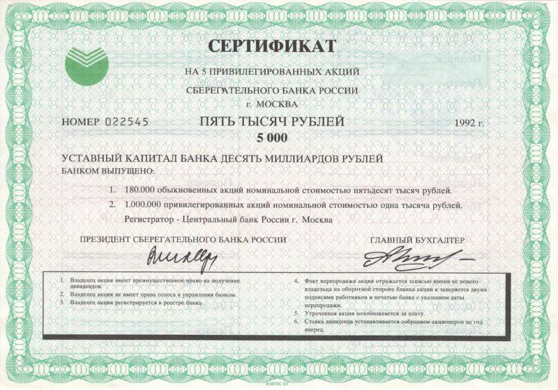 покупка акций Сбербанка физическими лицами
