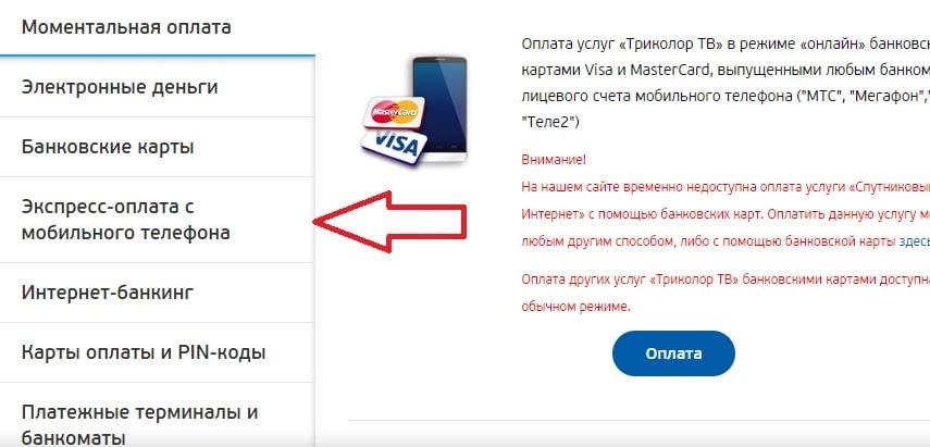 Как оплатить триколор тв через мобильный банк