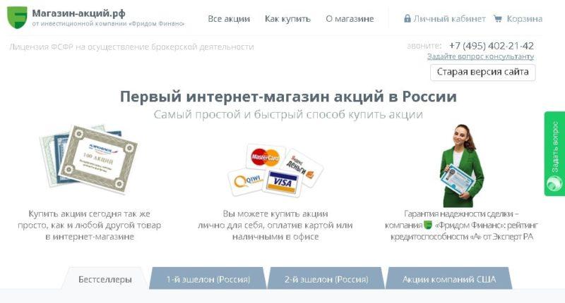 продажа акций Сбербанка России