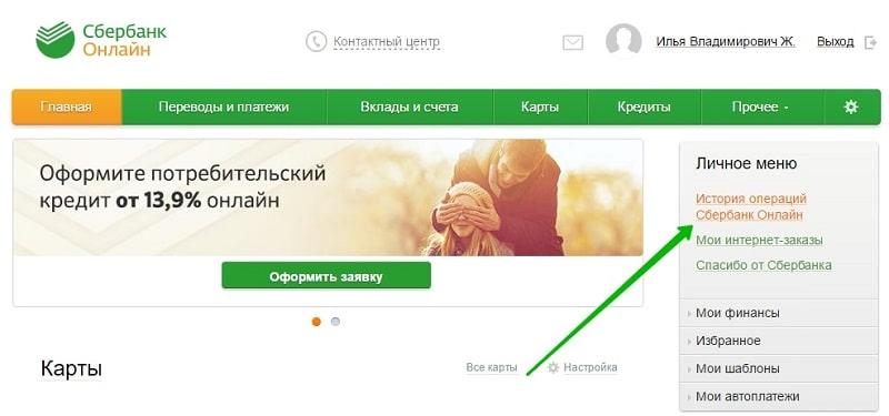 как распечатать чек в Сбербанк Онлайн если платеж уже проведен
