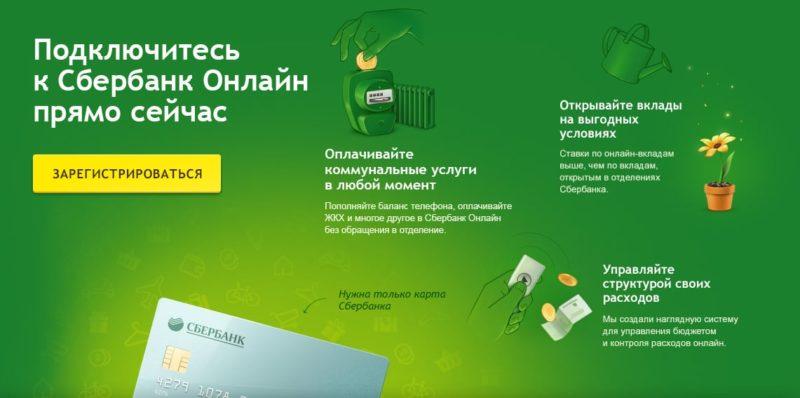 Как сделать карту в сбербанк онлайн основной