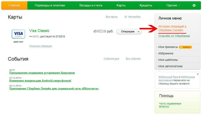как сохранить чек в Сбербанк Онлайн в формате PDF