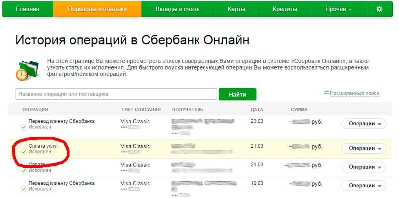 посмотреть чек в Сбербанк Онлайн