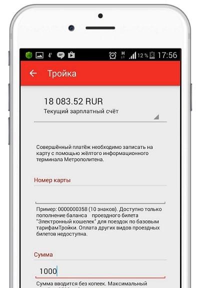 Проверка баланса на втб 24 онлайн с телефона каким