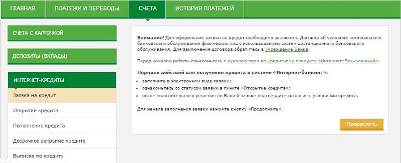 кредит Беларусбанк для пенсионеров