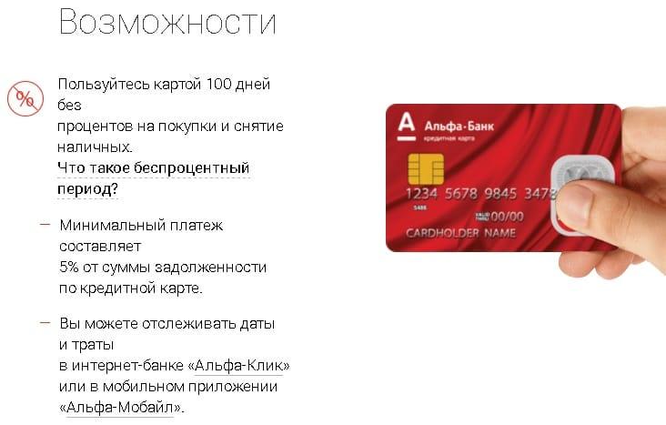 кредитная карта Альфа-Банка условия пользования