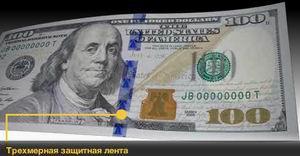 кто изображен на 100 долларовой купюре
