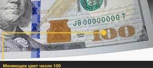 как выглядит купюра 100 долларов