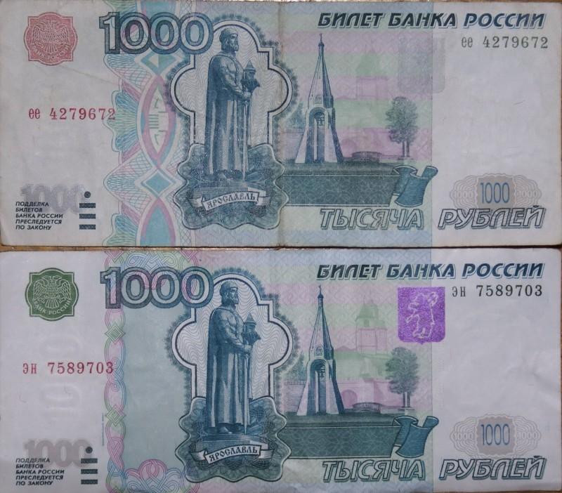купюра 1000 рублей старого образца 1997
