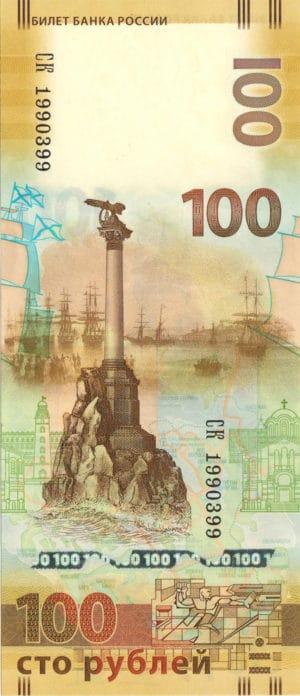 цена 100 руб крым
