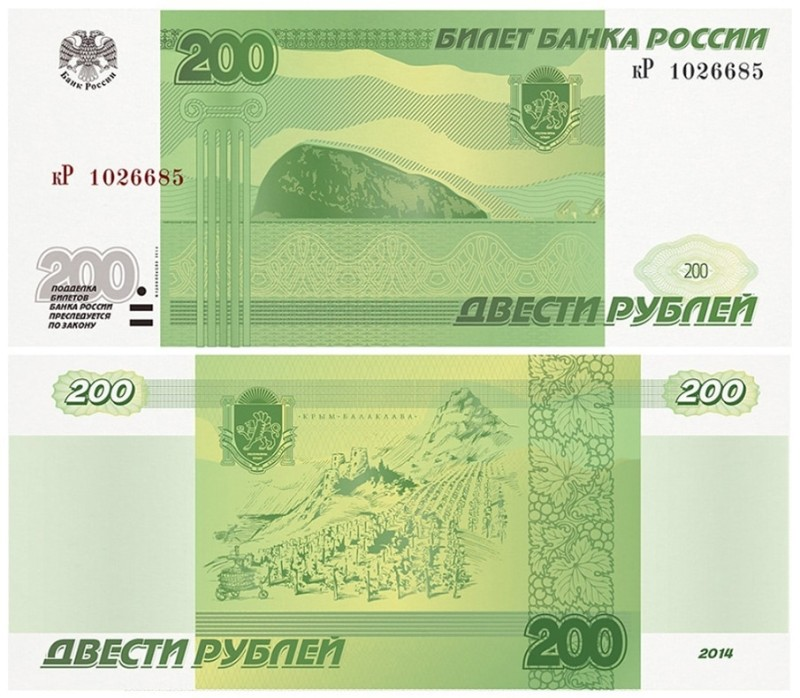 Новые купюры 200 рублей и 2000 рублей: фото
