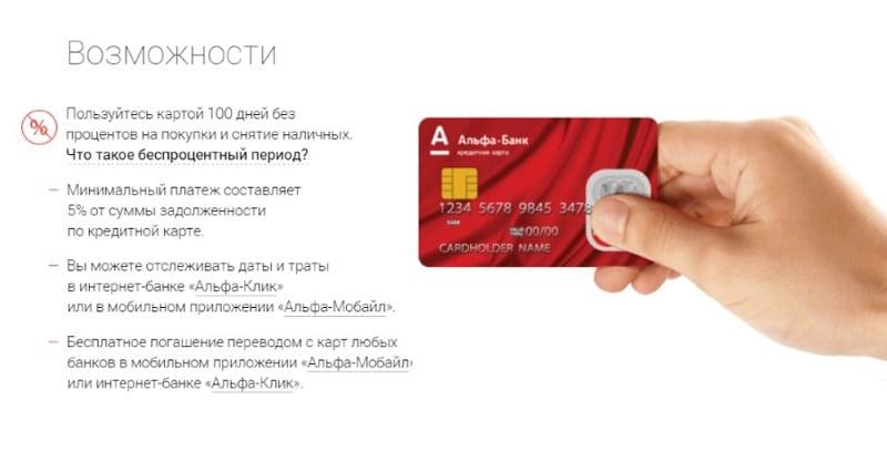 заказать кредитную карту Альфа-Банка онлайн