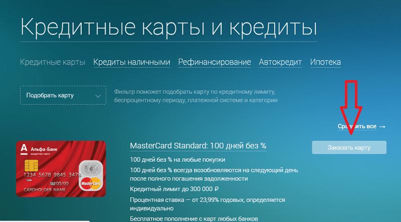 Онлайн заявка на кредитную карту «Альфа Банка»: