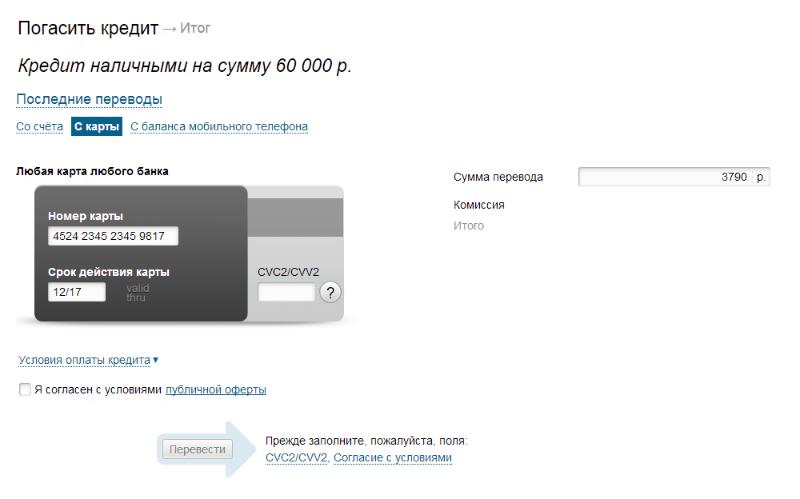 погашение кредита Альфа-Банк через интернет