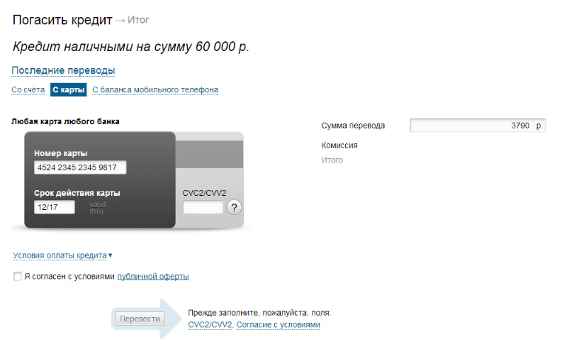 Оплата кредита Альфа-Банк онлайн