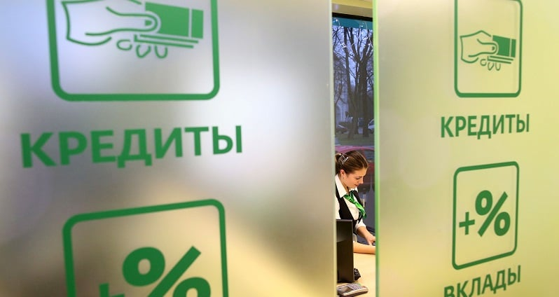 потребительский кредит Сбербанк процентная ставка
