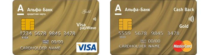 100 дней без процентов по кредитной карте Альфа-Банка