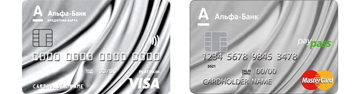 оформить кредитную карту Альфа-Банка с льготным периодом 100 дней