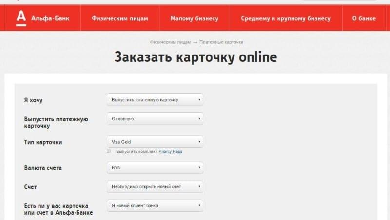 заказать карту Альфа-Банка через интернет