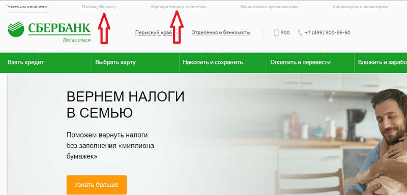 зарплатный проект Cбербанка инструкция для бухгалтера
