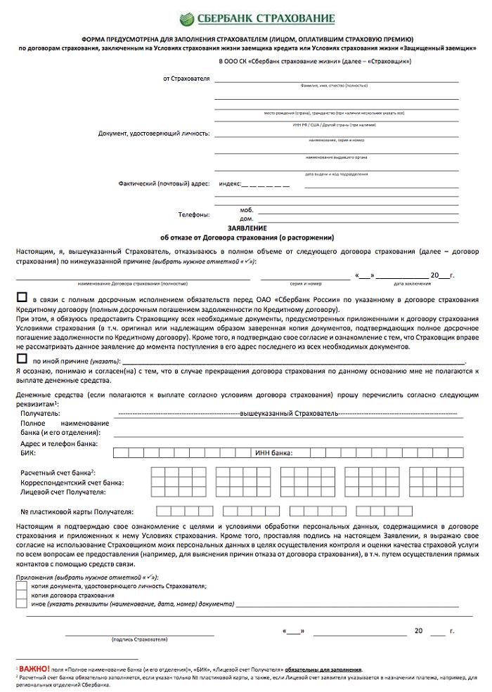 заявление на отказ от страховки по кредиту Сбербанка образец