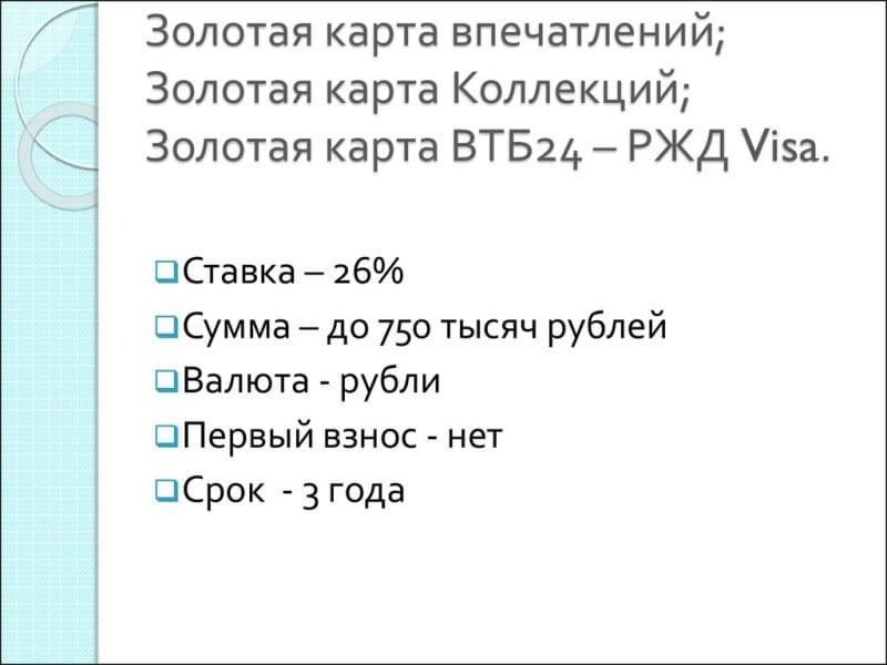 преимущества золотой карты ВТБ 24