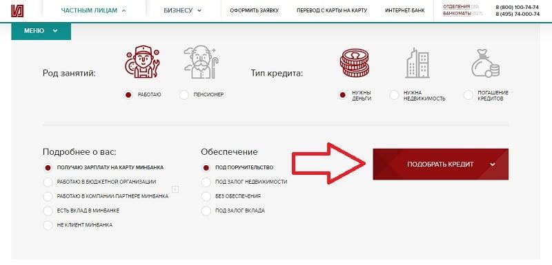 Кредитная карта Тинькофф: проценты и условия