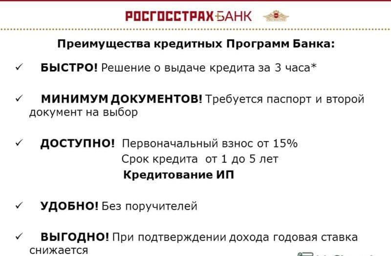 кредит наличными банк Россгострах