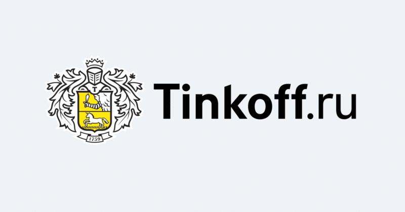 адреса филиалов Тинькофф банка в Санкт-Петербурге