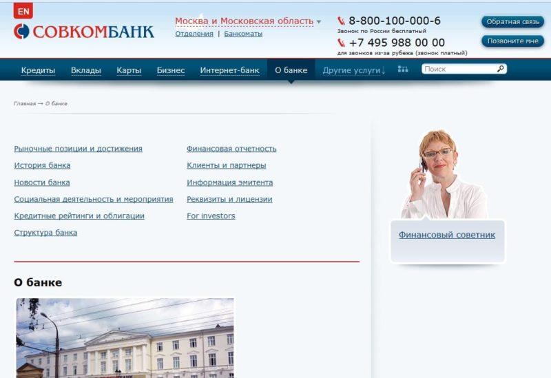 номер телефона горячей линии Совкомбанк