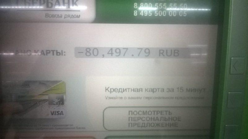 приставы арестовали зарплатную карту Сбербанка что делать