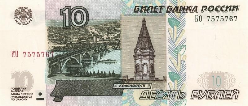 Что изображено на 10 рублевой купюре