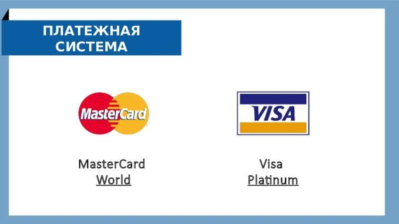 чем отличаются карты кредитные