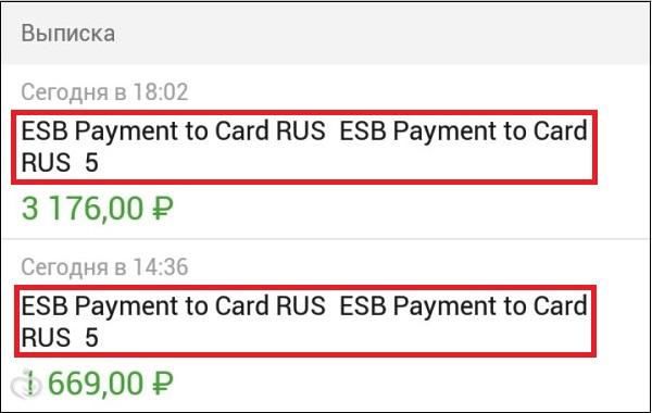 esb payment to card rus 7 что это такое