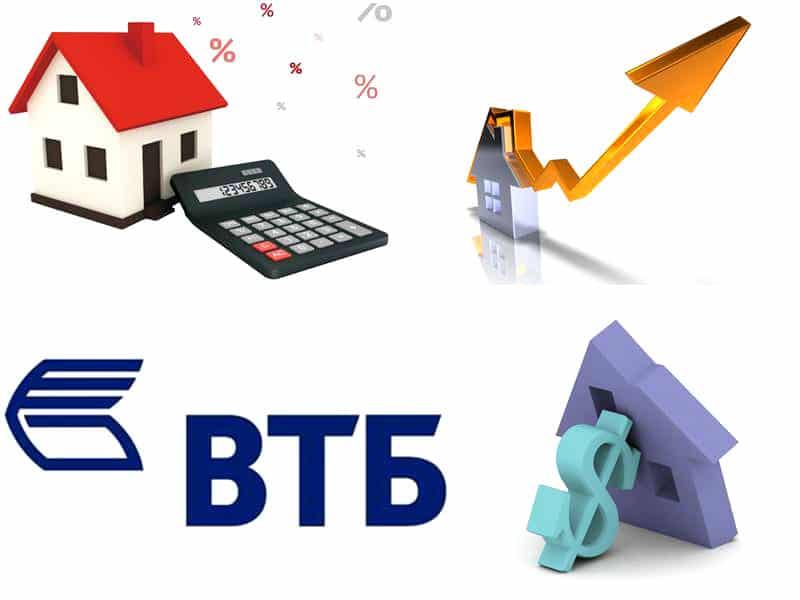ипотека ВТБ 24 на вторичное жилье