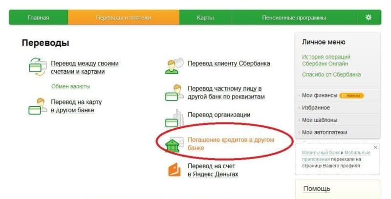 оплатить кредит Ренессанс через интернет банковской картой Сбербанка