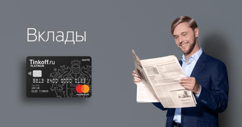 как открыть вклад в банке Тинькофф
