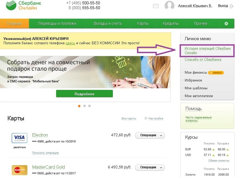 как посмотреть историю платежей в Сбербанк Онлайн