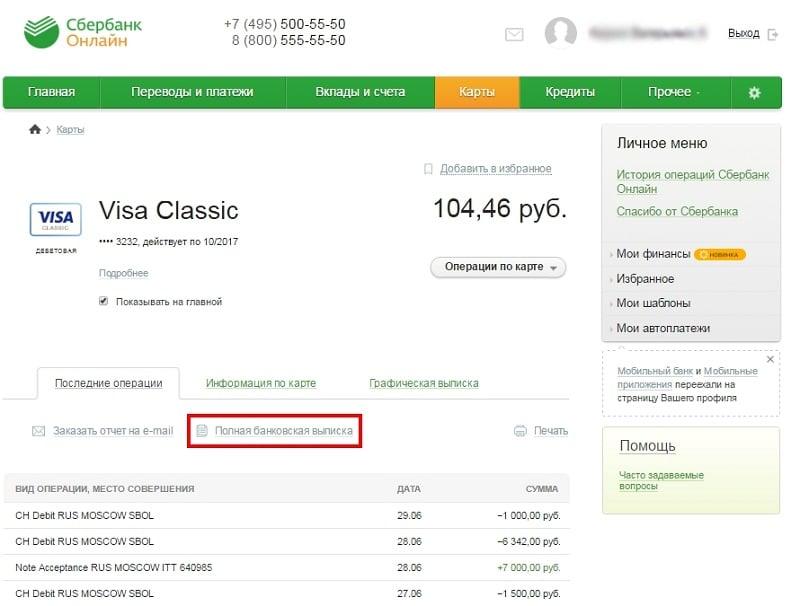 Оформить кредит онлайн приватбанк
