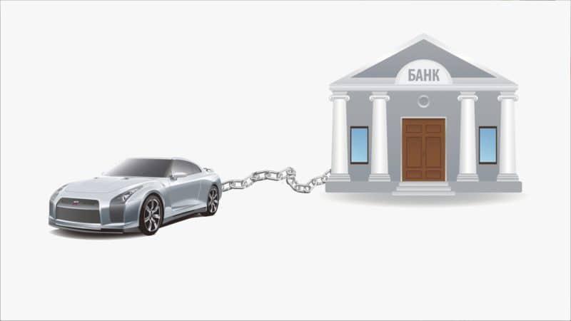 можно ли продать машину если она в автокредите