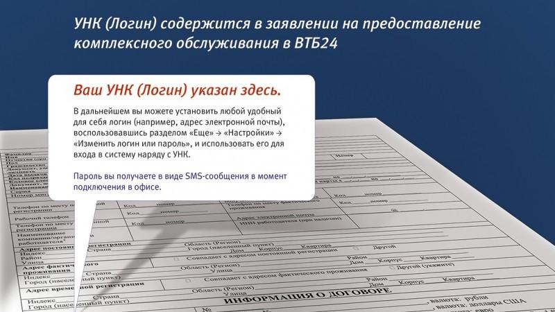 как получить логин и пароль для ВТБ 24 онлайн