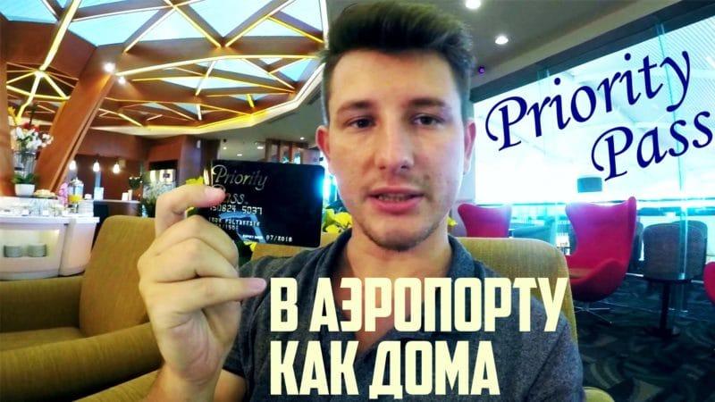 карта Priority Pass Сбербанк