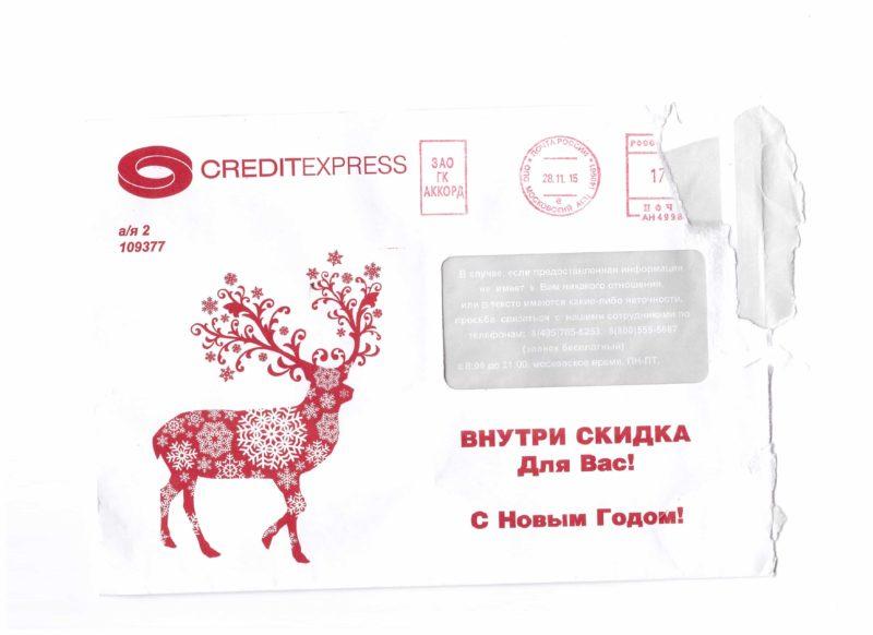 Кредитэкспресс Финанс официальный сайт