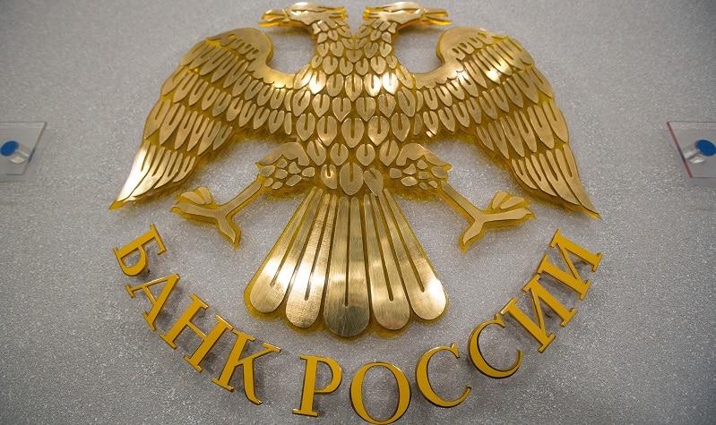 кто владелец Центрального Банка России
