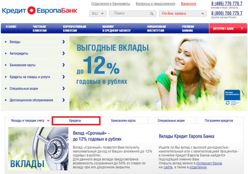 Европа Банк онлайн заявка на кредит наличными