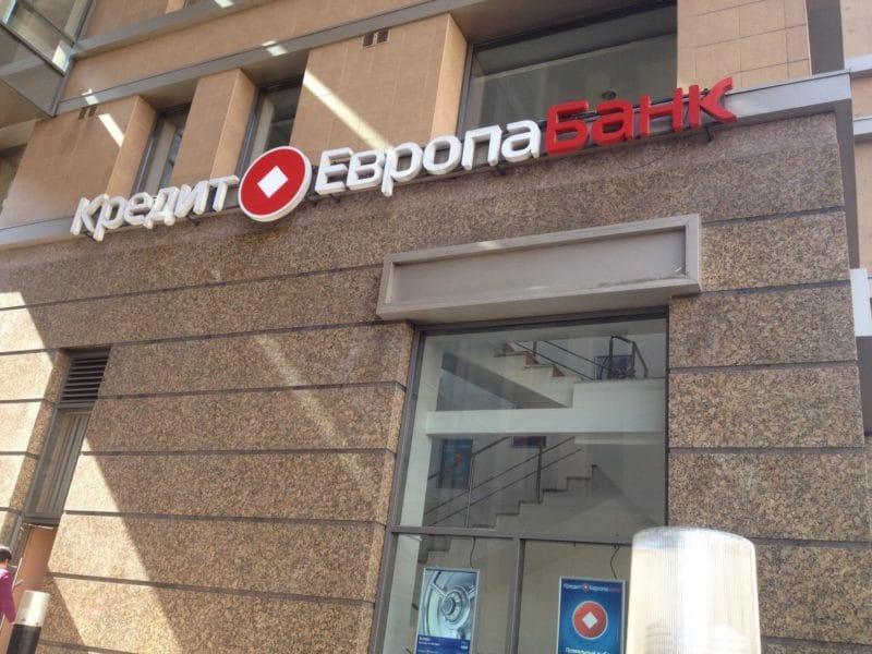 Европа Банк кредит наличными по паспорту