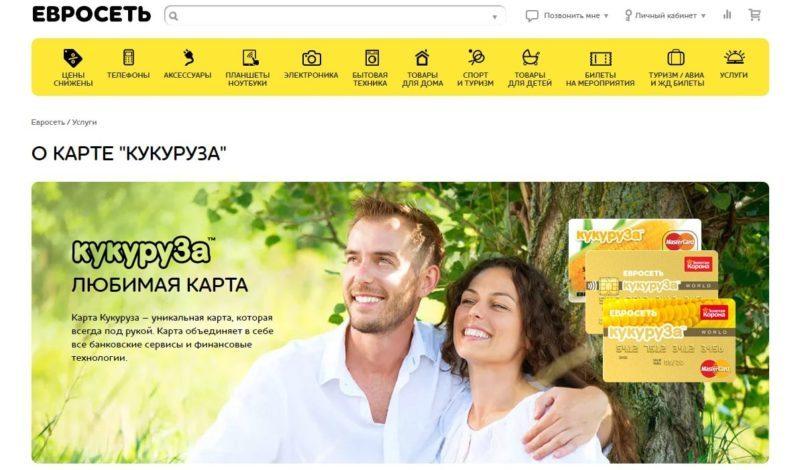 кредитная карта Кукуруза оформить онлайн-заявку
