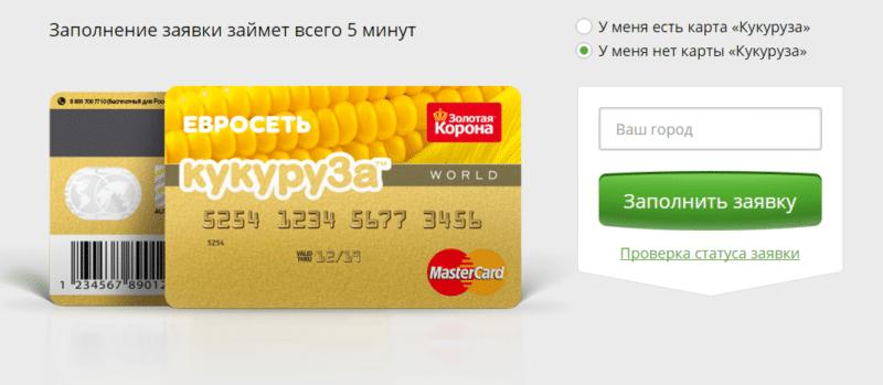 Оформление кредита на карту кукуруза
