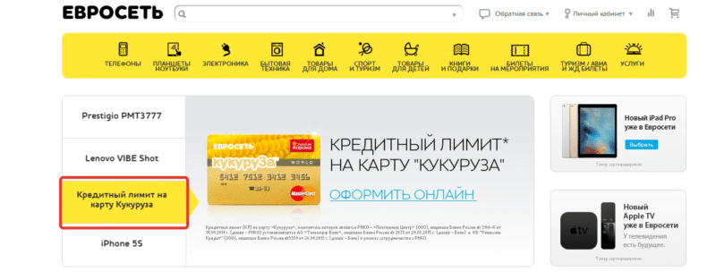 оформить карту кукуруза Евросеть с кредитным лимитом онлайн